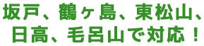 坂戸、鶴ヶ島、東松山、日高、毛呂山で対応!