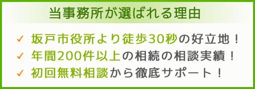 当事務所が選ばれる理由 坂戸市役所より徒歩30秒の好立地・年間200件以上の相続の相談実績・初回無料相談から徹底サポート