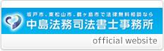 中島法務司法書士事務所