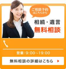 相続・遺言無料相談 お気軽にお問合せください! 049-299-7960